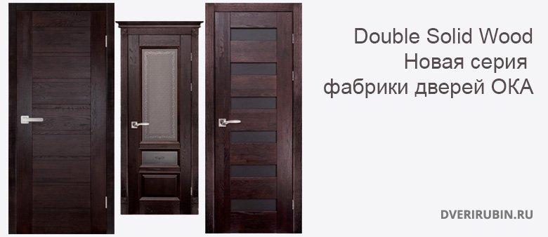 Double Solid Wood. Новая серия фабрики дверей ОКА